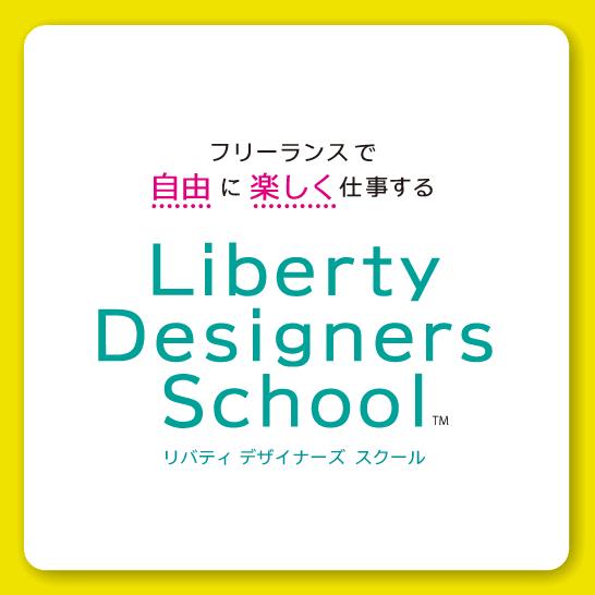 リバティデザインスクール